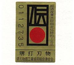 certificat uchi hamono